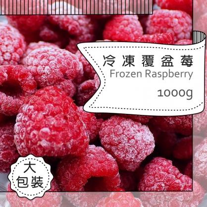 冷凍覆盆莓1000g