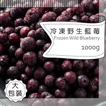 冷凍野生藍莓1000g