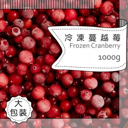 冷凍蔓越莓1000g