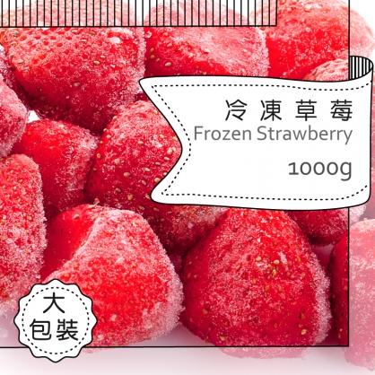 冷凍草莓1000g