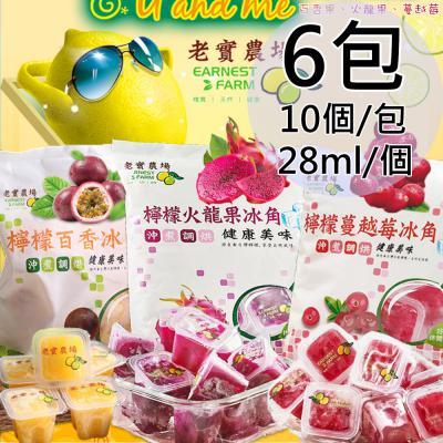 【老實農場】檸檬百香/火龍果/蔓越莓冰角任選6袋(28mlX10個/袋〉
