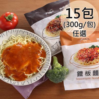 【一等鮮】橫山拾穗-蘑菇/黑胡椒鐵板麵任選15包〈300g/包〉