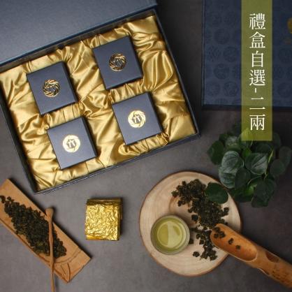 【經典】二兩自選茶葉組合-半斤茶葉禮盒