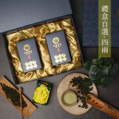 【經典】四兩自選茶葉組合-半斤茶葉禮盒