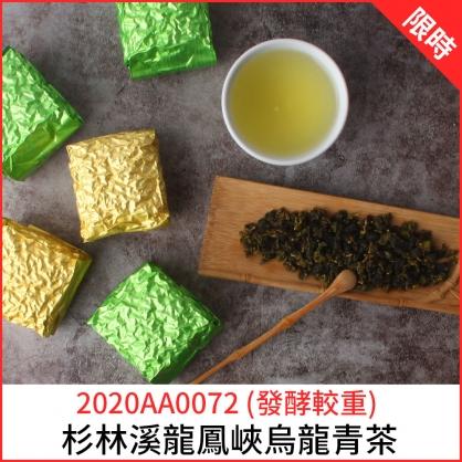 【限時】20200910杉林溪龍鳳峽烏龍青茶-編號2020AA0072