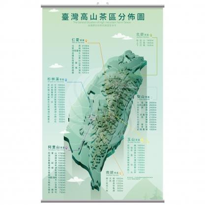 臺灣高山茶區分佈圖-海報+掛軸(多尺寸)