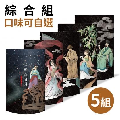【經典】古人系列茶包-夾鏈立袋20入*綜合5組