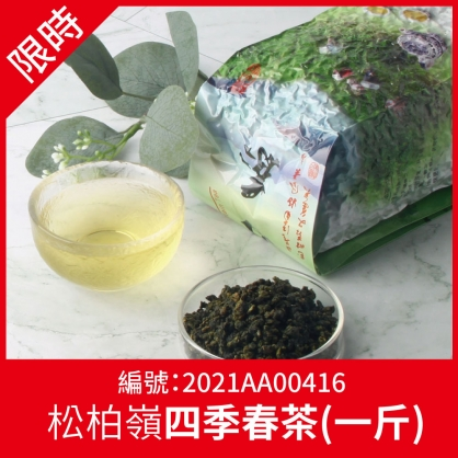 【限時】20210430松柏嶺四季春茶-冬片(一斤)-編號2021AA00416