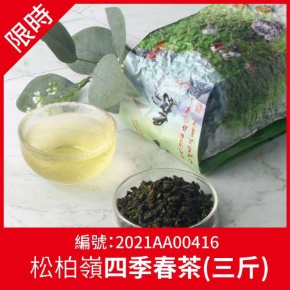 【限時】20210430松柏嶺四季春茶-冬片(三斤)-編號2021AA00416