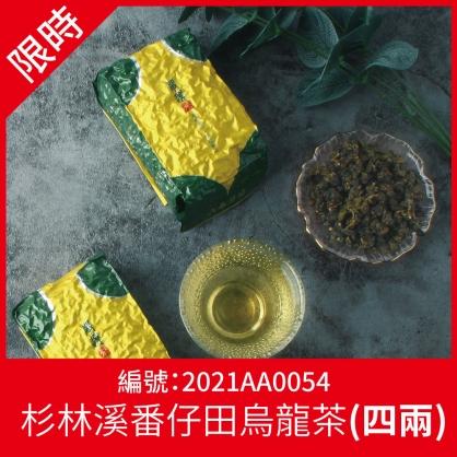【限時】20210430杉林溪番仔田烏龍茶-冬茶(四兩)-編號2021AA0054