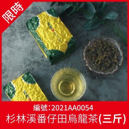 【限時】20210430杉林溪番仔田烏龍茶-冬茶(三斤)-編號2021AA0054