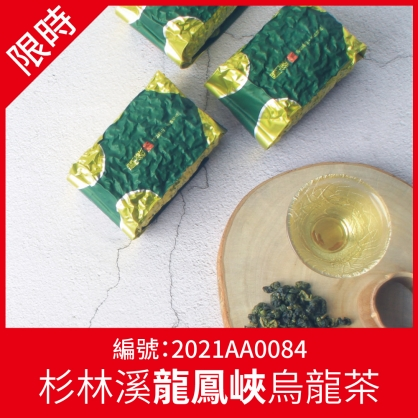 【限時】20210630杉林溪龍鳳峽烏龍茶-春茶(四兩)-編號2021AA0084