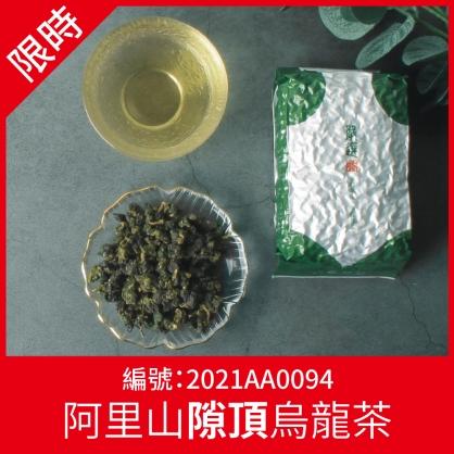 【限時】20210630阿里山隙頂烏龍茶-春茶(四兩)-編號2021AA0094