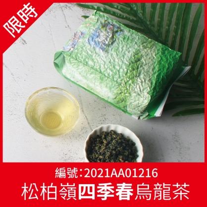【限時】第22檔-松柏嶺四季春烏龍茶-2021春茶(一斤)-編號2021AA01216
