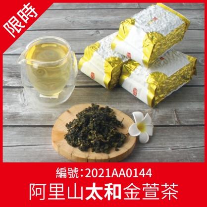 【限時】第24檔-阿里山太和金萱茶-2021春茶(四兩)-編號2021AA0144
