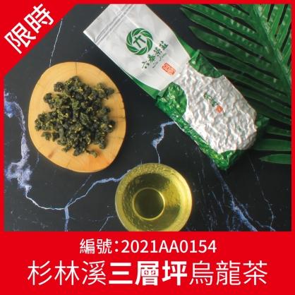 【限時】第25檔-杉林溪三層坪烏龍茶-2021春茶(四兩)-編號2021AA0154