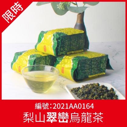 【限時】第26檔-梨山翠巒烏龍茶-2021春茶(四兩)-編號2021AA0164