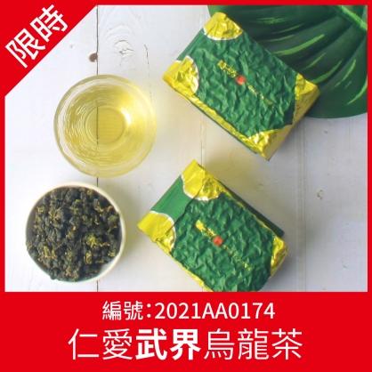 【限時】第27檔-仁愛武界烏龍茶-2021春茶(四兩)-編號2021AA0174