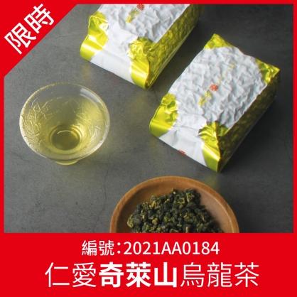【限時】第28檔-仁愛奇萊山烏龍茶-2021春茶(四兩)-編號2021AA0184