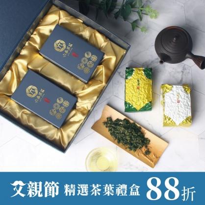 [早鳥預購]父親節期間限定禮盒:石棹烏龍茶+瑞里金萱茶-本商品不參加優惠活動