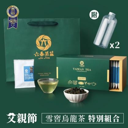 [早鳥預購]父親節期間限定組合:雪窖烏龍茶隨身包-本商品不參加優惠活動