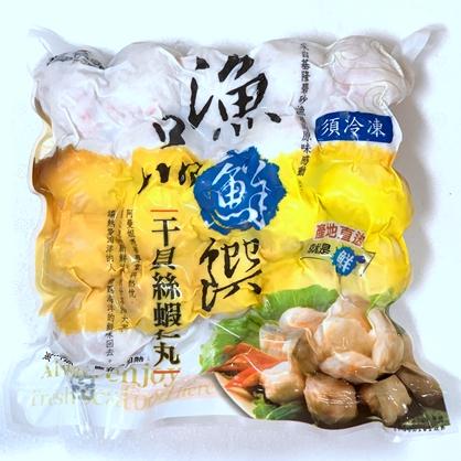 【漁品軒】干貝絲蝦仁丸