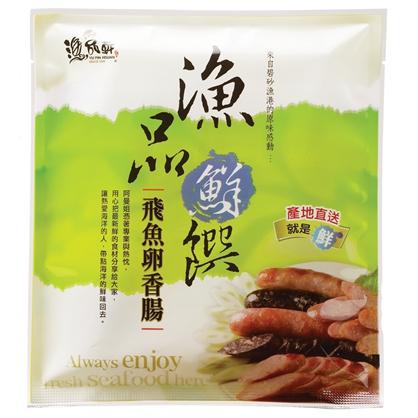 【漁品軒】飛魚卵香腸