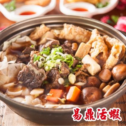 【易鼎活蝦】羊肉爐禮盒8入組