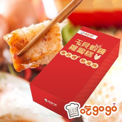 【吃gogo】干貝蝦醬蘿蔔糕3入組