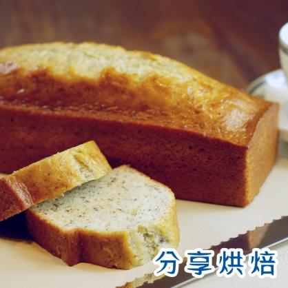 【分享烘焙】香蕉磅蛋糕 重量級 8