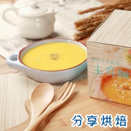 【分享烘焙】濃湯任選 -南瓜(30盒)