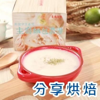 【分享烘焙】濃湯任選 -海鮮(30盒)