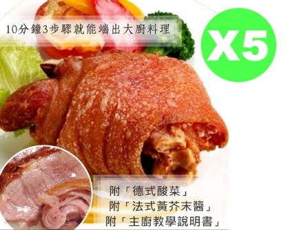 酥烤脆皮德國豬腳590g-5入組