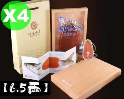 黃金六兩半烏魚子禮盒-4盒入