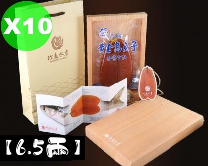黃金六兩半烏魚子禮盒-10盒入