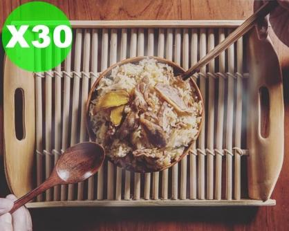 我家老爺薑鴨糯米飯-30份入