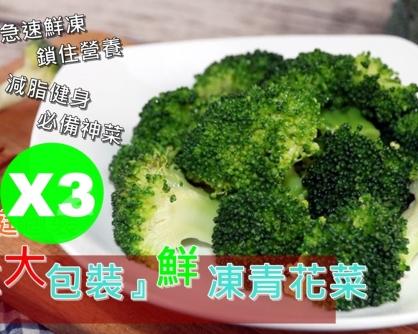 鮮凍青花/白花菜家庭包-3包