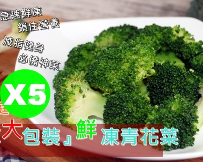 鮮凍青花/白花菜家庭包-5包