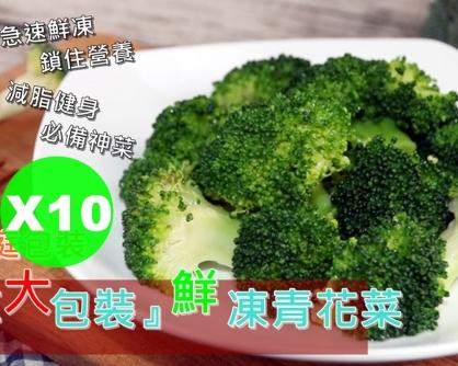 鮮凍青花/白花菜家庭包-10包