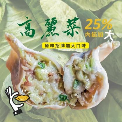 高麗菜大水餃