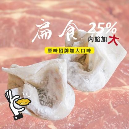 豬肉大扁食