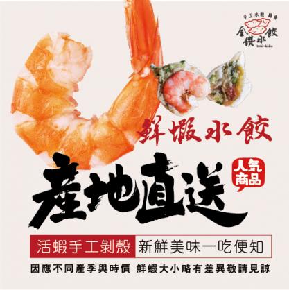 客製化大蝦水餃