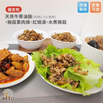 小資主廚餐(內含一飯二菜一湯/適合2-3人)