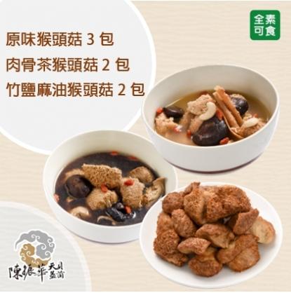 優惠組合(原菇*3+竹鹽麻油*2+肉骨茶*2)