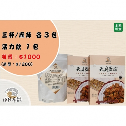 特價常溫組合包(麻辣天貝*3、三杯天貝*3、活力飲*1)合併冷凍出貨