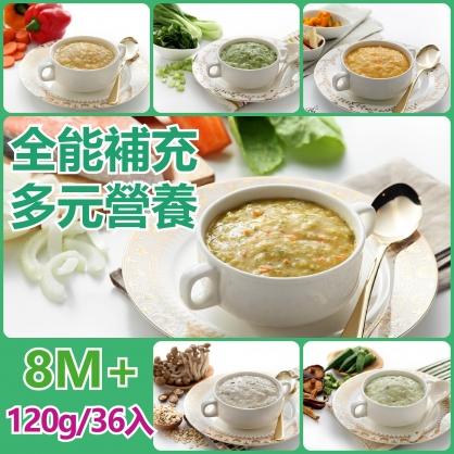 8M+ 全能補充多元營養 寶寶粥套組(120g-36入)