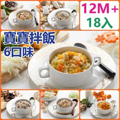12M+ 【拌飯】大寶拌飯綜合套組(18入)
