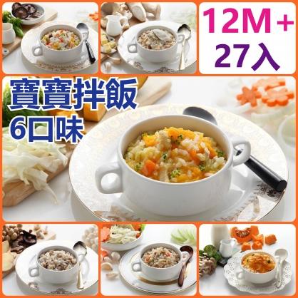 12M+ 【拌飯】大寶拌飯綜合套組(27入)