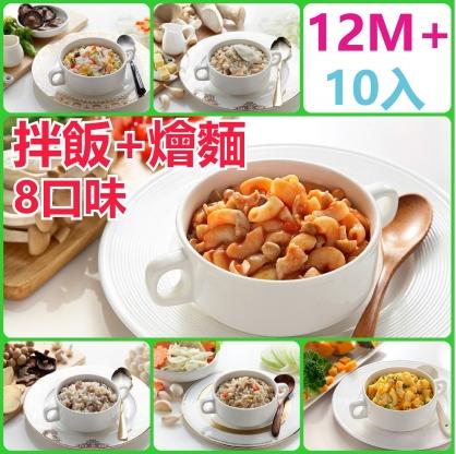 12M+ 【拌飯+燴麵】大寶拌飯+燴麵雙口感套組(10入)