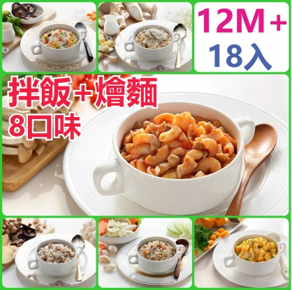 12M+ 【拌飯+燴麵】大寶拌飯+燴麵雙口感套組(18入)